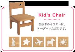 banner-chair